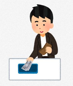 店員「お会計はもう頂いております。」←これってどうやってるの?