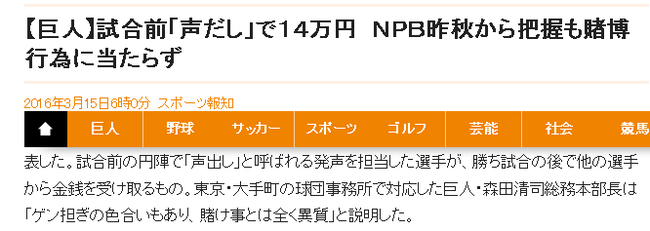 58-【巨人】試合前「声