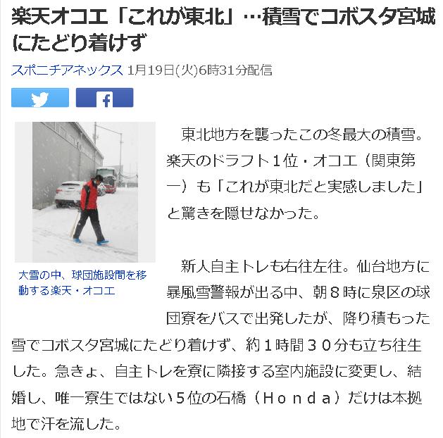 50-楽天オコエ「
