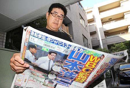 山本浩二WBC監督