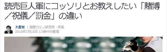 26-読売巨人軍にコッソリと