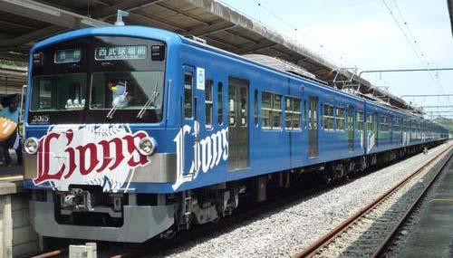 ライオンズ電車