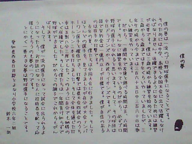 イチローさんが小学校6年生のときに書いた作文wywywywywy