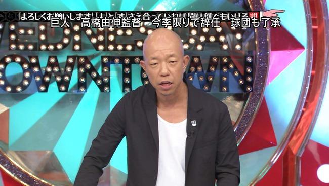 高橋由伸監督辞任