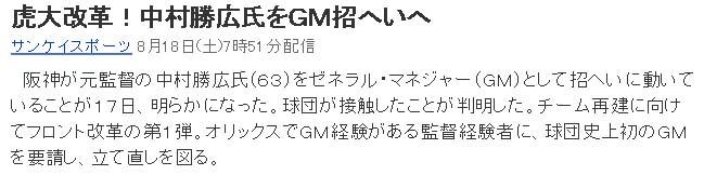 中村勝広氏をGM