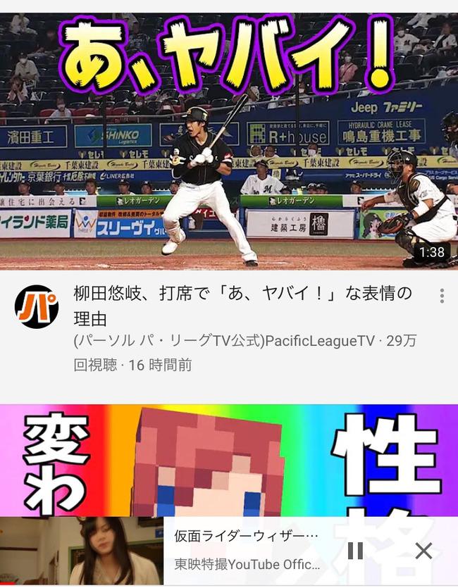 ソフトバンク柳田さん パ・リーグTVでの人気がすごいwywywywy