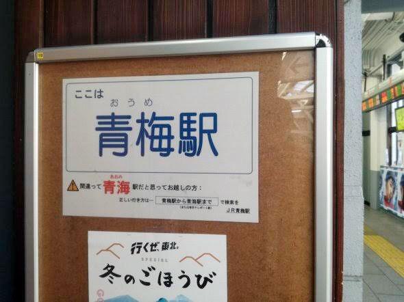 青梅駅「ここは青海駅じゃありません、青海への行き方はこちら→」