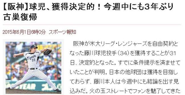 【阪神】球児