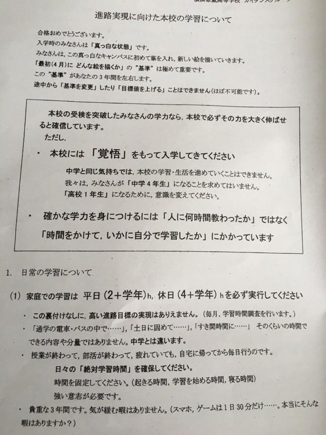 神奈川の難関高校が合格者に配ったプリントが鬼畜過ぎると話題にwwww