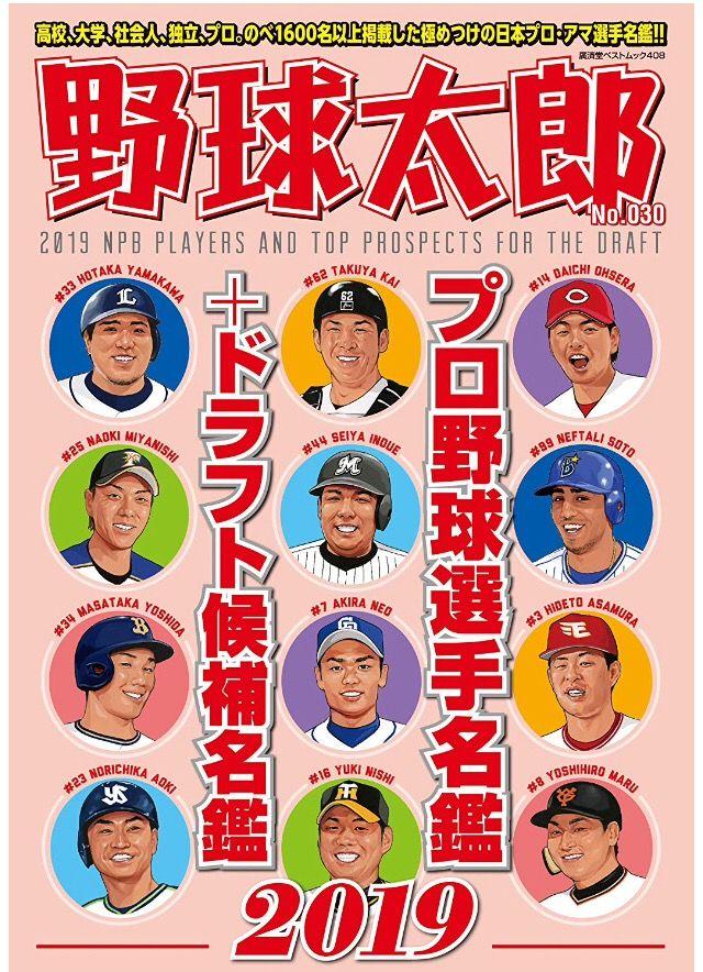 【画像】横浜DeNAの顔、筒香でも宮崎でも山崎でもなく