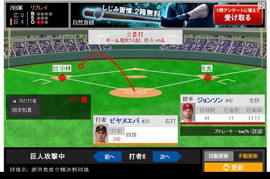 screenshot-baseball.yahoo.co.jp-2019.04.16-18-52-32