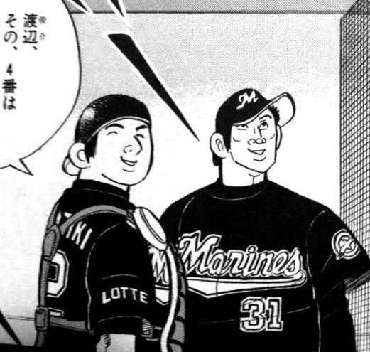 絵里崎と渡辺俊ドカベン