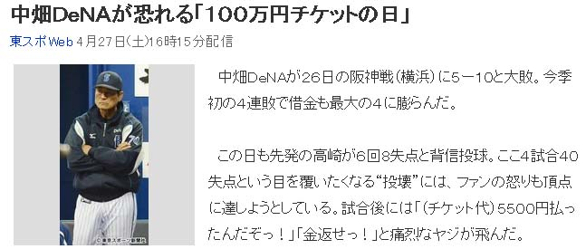 中畑DeNAが恐れる「100万円チケットの日」