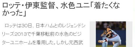 ロッテ・伊東監督、水色ユニ「着たくなかった」
