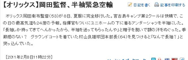 【オリックス】岡田監督、半袖緊急空輸