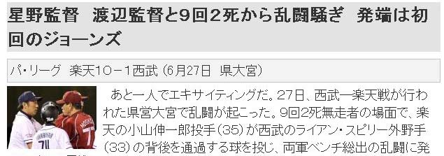 星野監督 渡辺監督と9回2死から乱闘騒ぎ