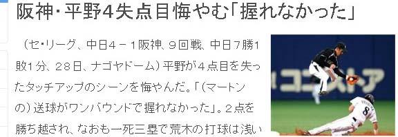 阪神・平野4失点目悔やむ