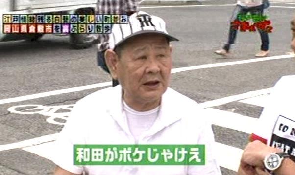 タイガースファン和田監督