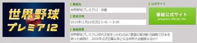 tv asahi|テレビ