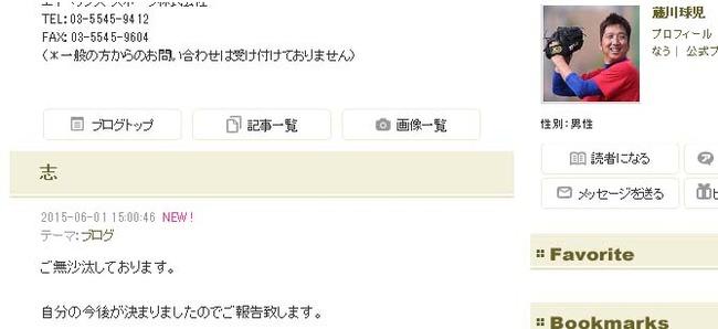 藤川球児オフィシャル
