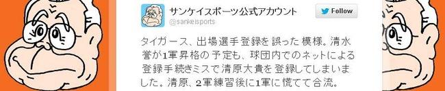 Twitter - sankeisports- タイガース、出場選手登録を誤った模様