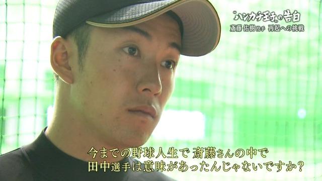 斎藤 ケガ 尊重 記者 奥さんに関連した画像-02
