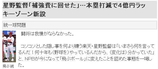 星野監督「補強費に回せた」…本塁打減で4億円ラッキーゾーン新設
