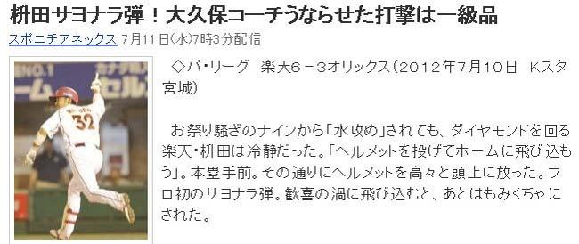 枡田サヨナラ弾