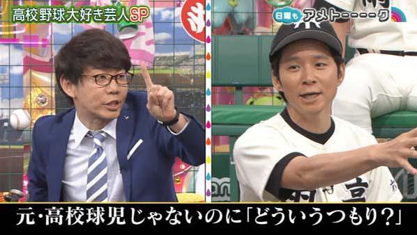 高校野球大好き芸人 渡部 小宮