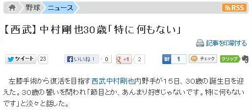 【西武】中村剛也30歳「特に何もない」