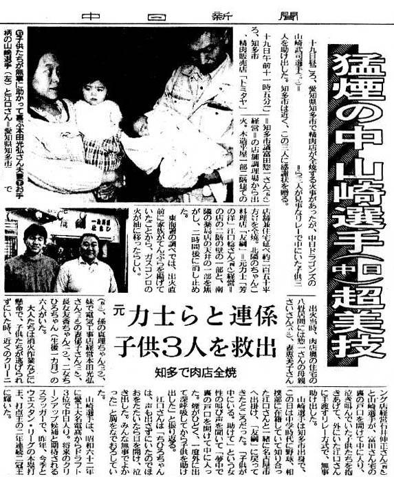 新聞記事山崎武司 人命救助