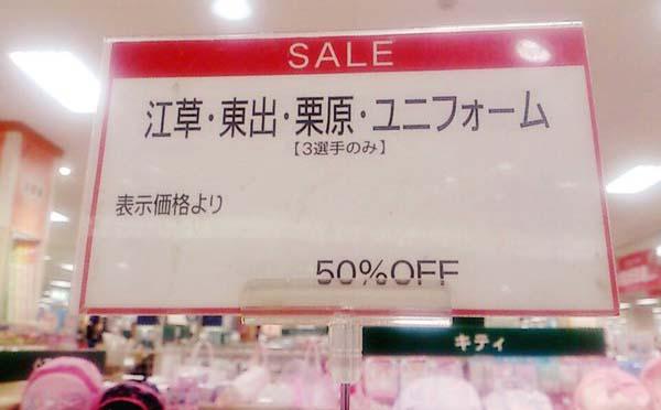 江草東出栗原ユニフォーム安売り