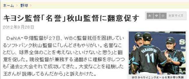 キヨシ監督「名誉」秋山監督に翻意促す