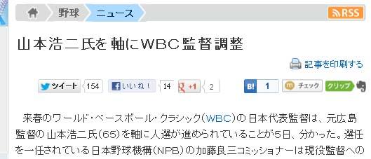 山本浩二氏を軸にWBC監督調整