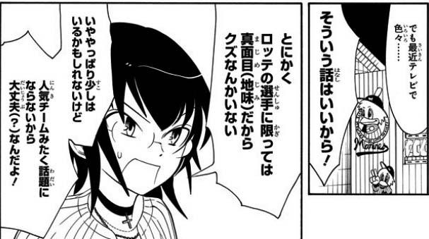 真面目クズ マリーンズ ファン絵2