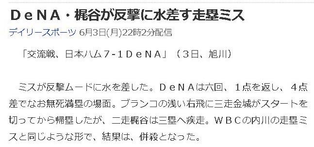 DeNA・梶谷が反撃に水差す走塁ミス