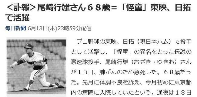 <訃報>尾崎行雄さん68歳=「怪童」