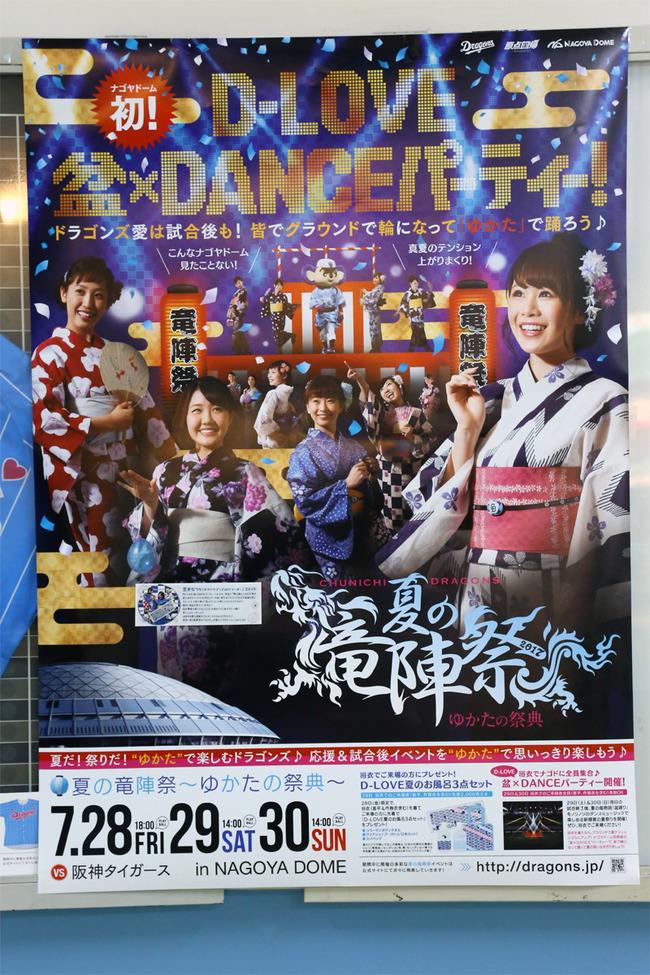【朗報】ナゴヤドーム初! 試合後に盆踊り大会wWWww