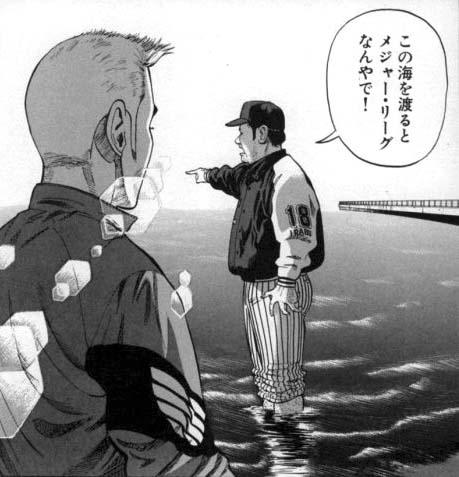 毒島伊良部メジャー絵