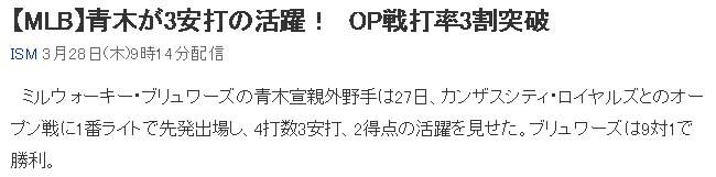 【MLB】青木が3安打の活躍!