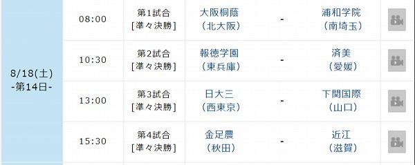 screenshot-vk.sportsbull.jp-2018.08.17-18-48-29