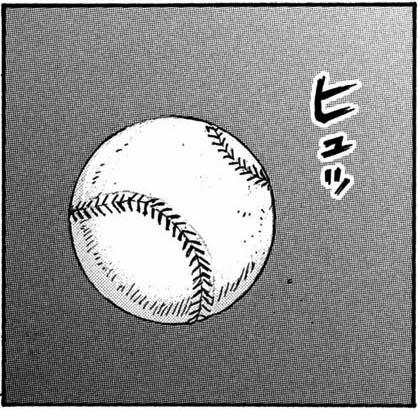 ボール 硬球