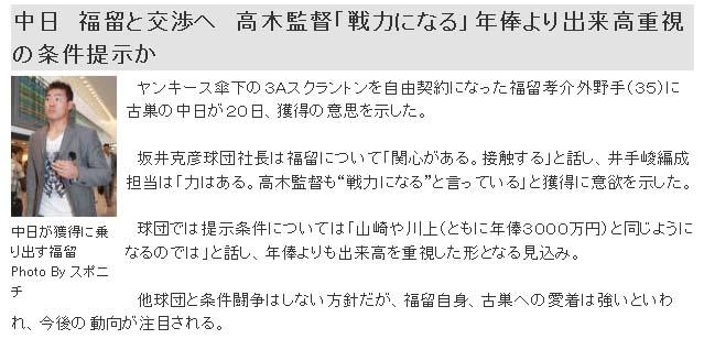 中日 福留と交渉へ