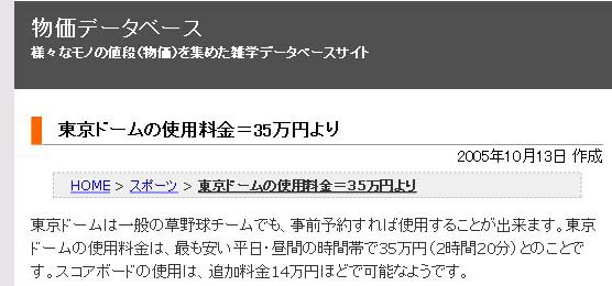 東京ドームの使用料金