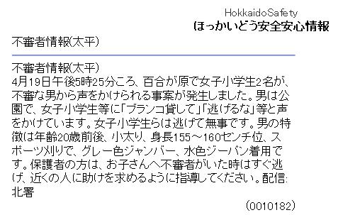 53-【北海道の