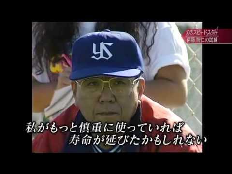 実際伊藤智仁よりダルビッシュのスライダーの方が明らかに凄いよな