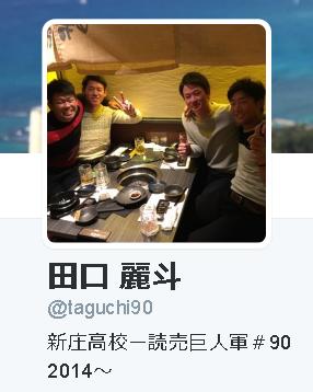 00-田口 麗斗(