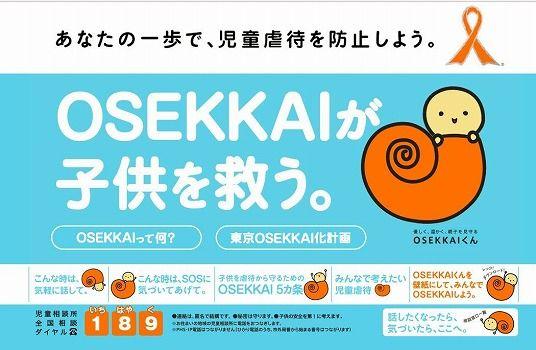osekkai201711