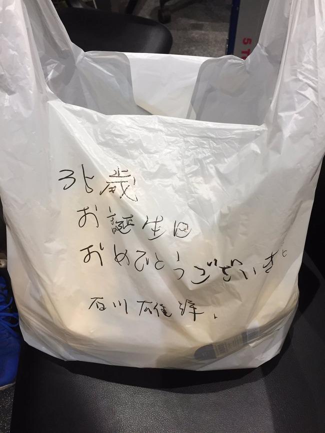 石川雄洋、田中浩康さんに誕生日プレゼントwwwwwww