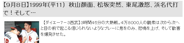 21-【9月8日】1999年(平1